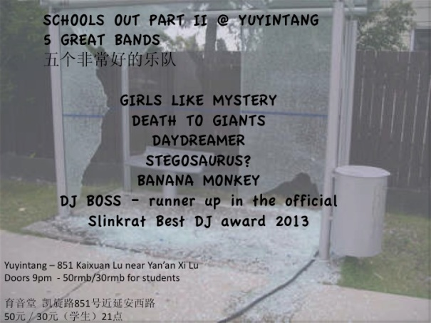 school's out flyer
